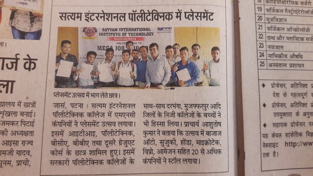 Polytechnic college in patna, AICTE Aproved polytechnic